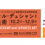 Marcel Duchamp and Japanese Art
