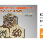 Confira a Foreign Artists Exhibition 2018 - Nagoya