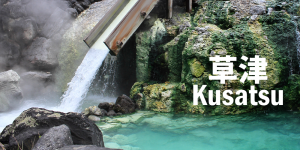 Guide to Kusatsu Part 2