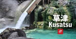 Guide to Kusatsu Part 1